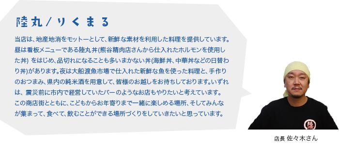 陸丸/りくまる 店長佐々木さん