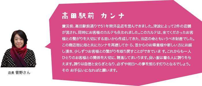 高田駅前 カンナ 店長菅野さん