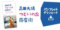 高田大隅つどいの丘商店街 パンフレットダウンロード