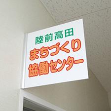 陸前高田まちづくり恊働センター