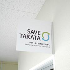 一般社団法人SAVE TAKATA