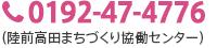 0192-47-4776 (陸前高田まちづくり協働センター)