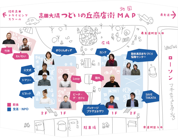高田大隅つどいの丘商店街MAP