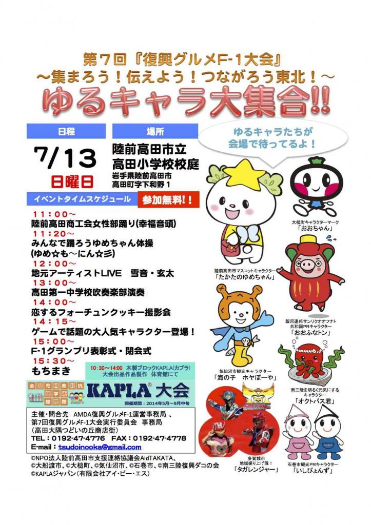 監修済■改訂2■F-1イベントチラシ.pptx